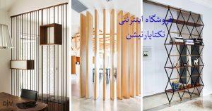 3 ایده برای پارتیشن بندی منزل